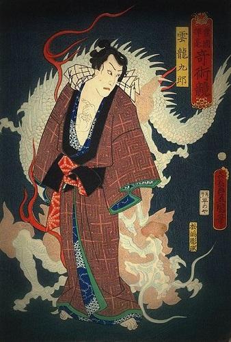 Unryu-Kuro