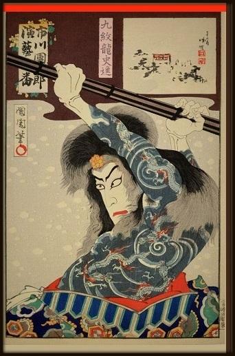 Kyumonryu Shishin